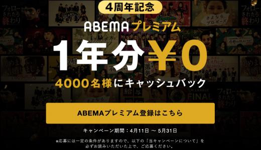 【2020年5月最新】4000名がABEMAプレミアム1年分無料になるキャンペーンが実施!