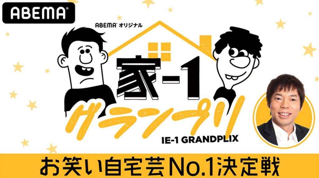 ABEMA『家-1グランプリ』蛍原徹 (雨上がり決死隊) &ケンドーコバヤシが審査員に決定!