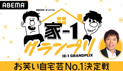 ABEMAで『家-1グランプリ2020』開催決定!自宅芸No.1を決めるお笑い賞レース!優勝特典は家賃1年分&冠番組!参加者も募集!