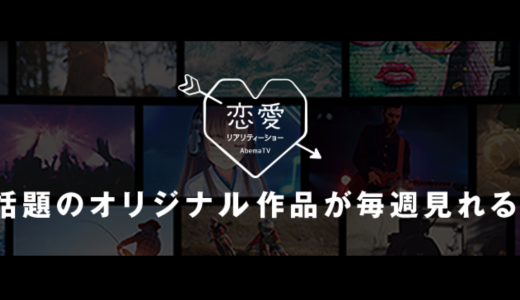 超人気!『オオカミ』『今日好き』『恋ステ』は、絶対観たいABEMAの恋リア3大タイトル