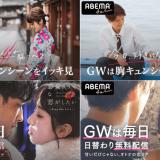『オオカミちゃんには騙されない』ほか恋リア10作品の無料配信が決定、GWおうちでアベマ第6弾!