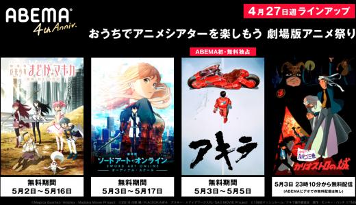 『ヱヴァンゲリヲン新劇場版』シリーズなどが無料配信!GWおうちでアベマ第7弾 は『おうちでアニメシアターを楽しもう!劇場版アニメ祭り』