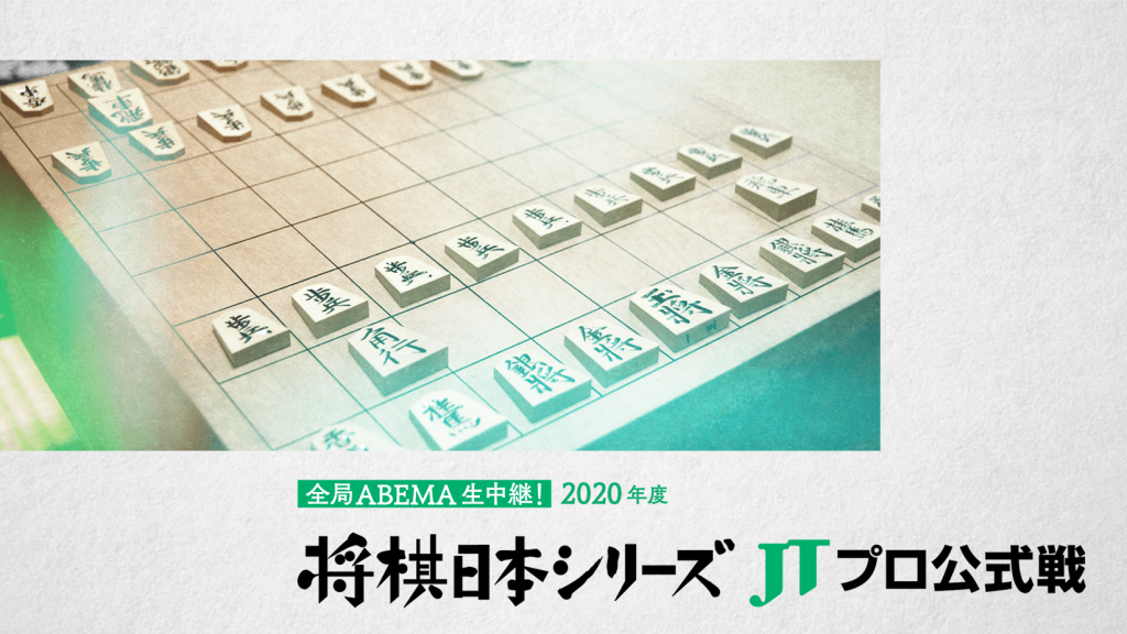 ABEMA将棋チャンネル、2020年度「将棋日本シリーズ JTプロ公式戦」の 全局生中継が決定!!視聴方法、参加棋士や優勝賞金は?