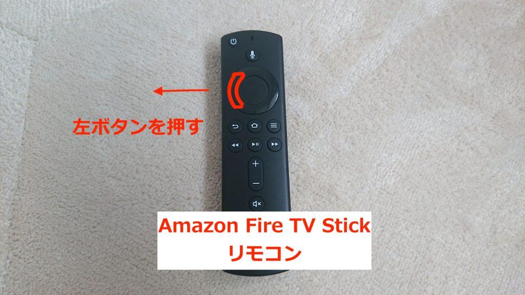 Amazon Fire TV Stickを使ってテレビ機器からABEMAビデオを見る方法