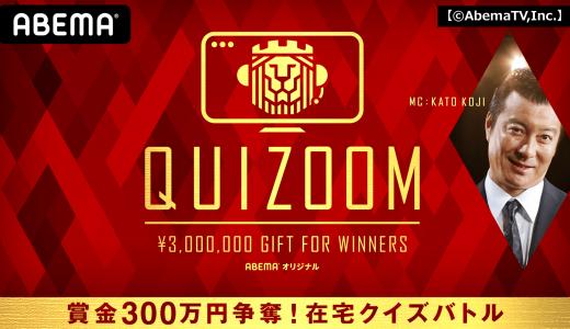 GWおうちでアベマ第4弾『QUIZOOM』放送決定!優勝賞金総額300万円!業界初の完全リモートクイズバトル、MCは加藤浩次(極楽とんぼ)