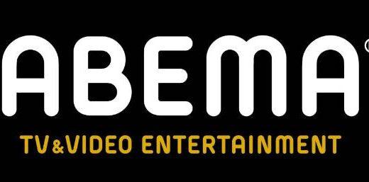 AbemaTVからABEMAにサービス名変更!2020年4月で開局4周年に!