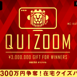 【2020年5月5日】本日第2夜!『QUIZOOM』賞金300万円争奪!在宅クイズバトル !気になる出演者と番組内容は?